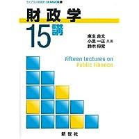 財政学15講 (ライブラリ経済学15講BASIC編)