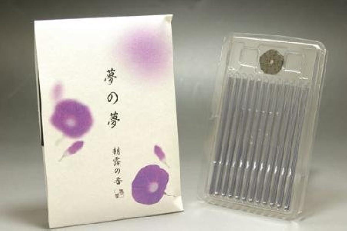 窒息させるいたずらハッピー日本香堂のお香 夢の夢 朝露(あさつゆ)のお香 スティック型12本入