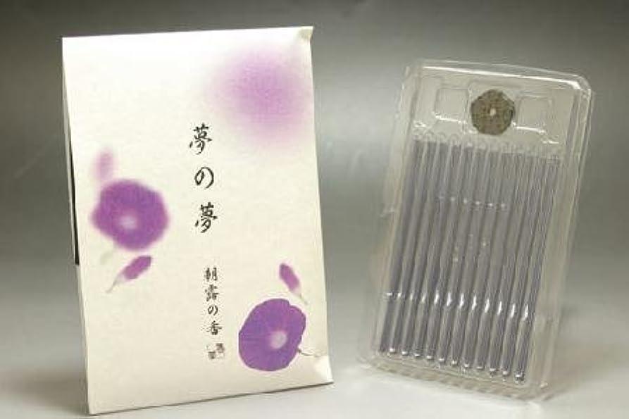 気配りのある高く優雅な日本香堂のお香 夢の夢 朝露(あさつゆ)のお香 スティック型12本入