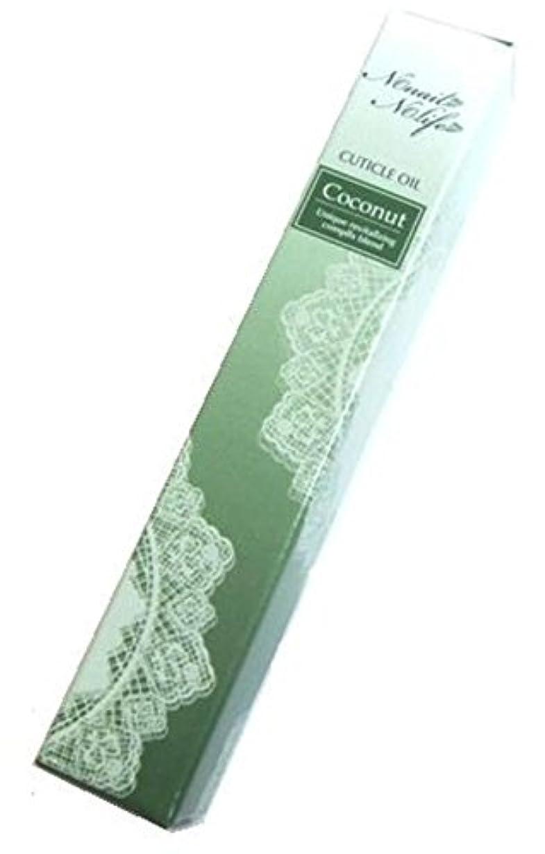 ランチョンアフリカ最大全11種 ネイル キューティクルオイル(ココナッツ) 便利なペンタイプ