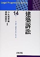 建築訴訟 (リーガル・プログレッシブ・シリーズ)