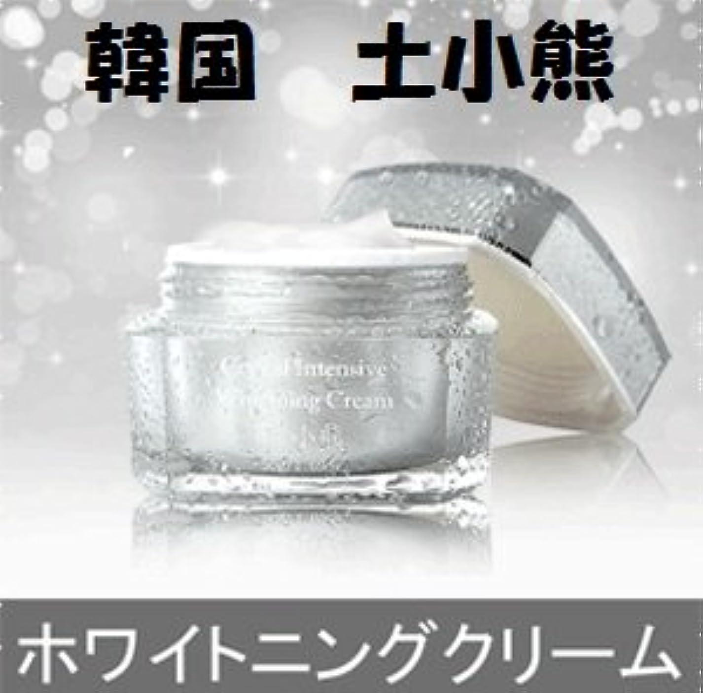 防ぐ複数熟読韓国 土小熊 (ドソウン) ホワイトニング クリーム 50g