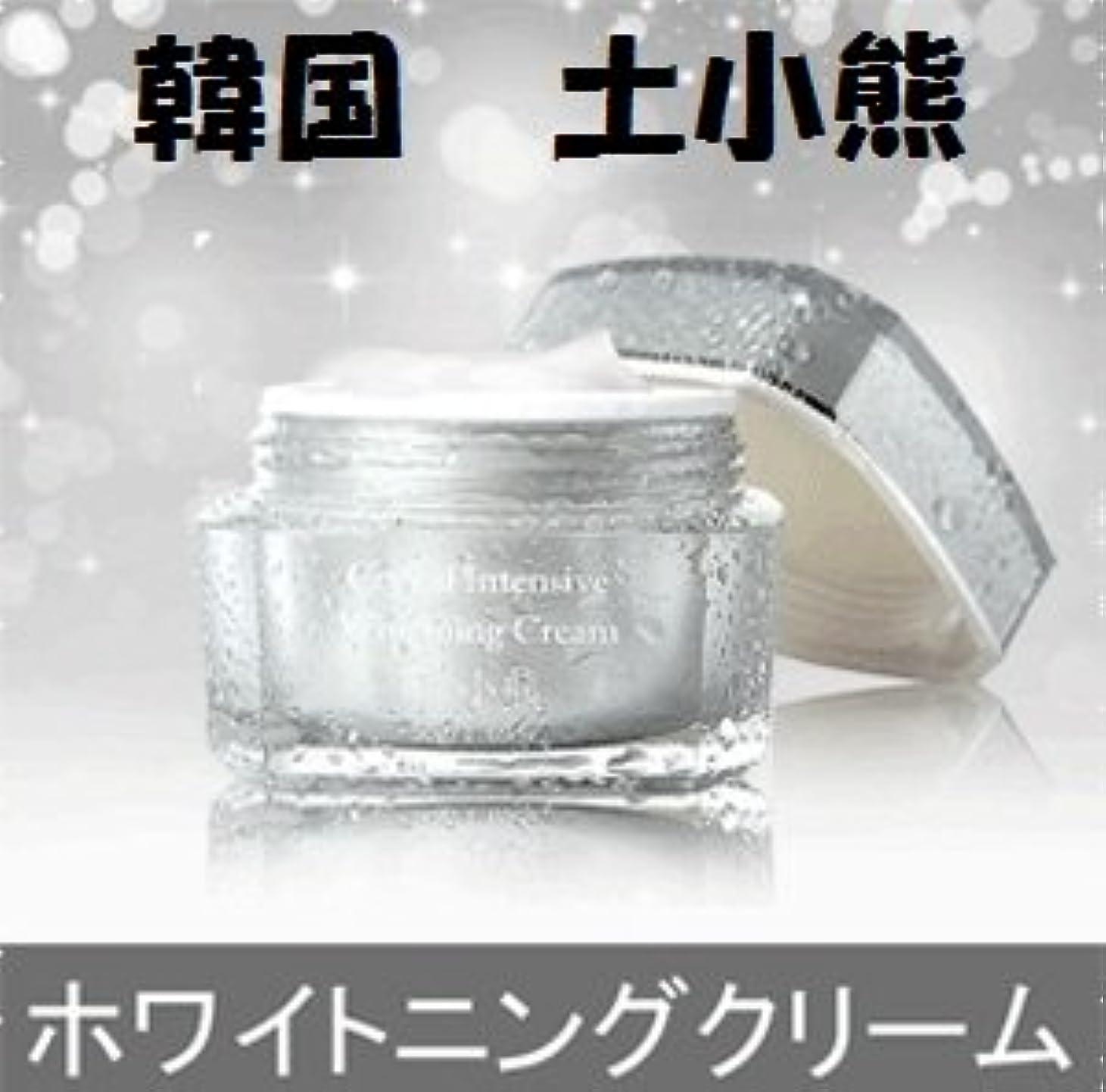 なかなか貢献する注入韓国 土小熊 (ドソウン) ホワイトニング クリーム 50g