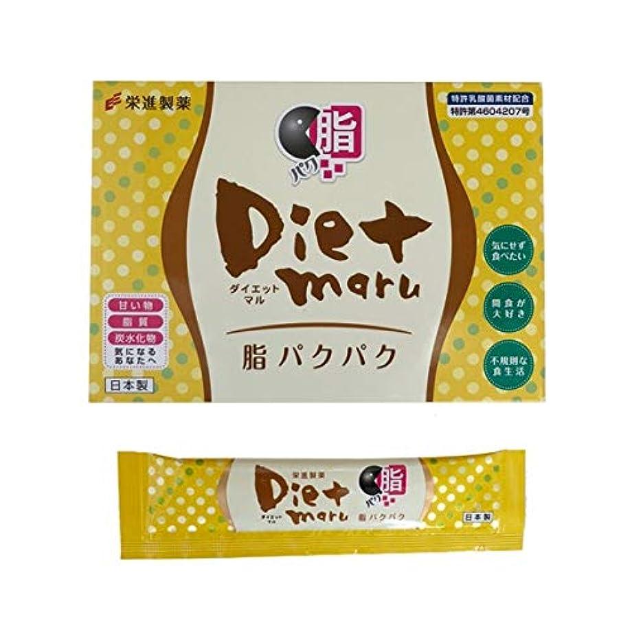 大きさ遅れ折Diet maruダイエットマル 脂パクパク 吸脂丸