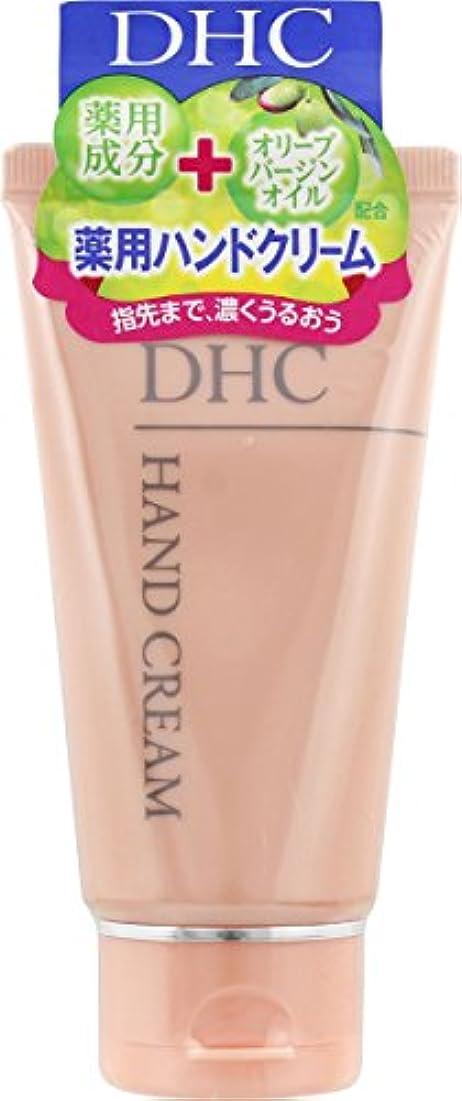 短くする減る着替えるDHC 薬用ハンドクリーム SS 60G