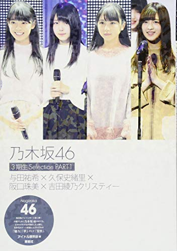 乃木坂46 3期生Selection PART1 与田祐希×...
