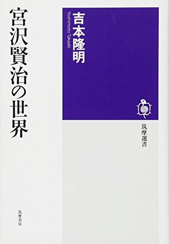 宮沢賢治の世界 (筑摩選書)(9784480015488)