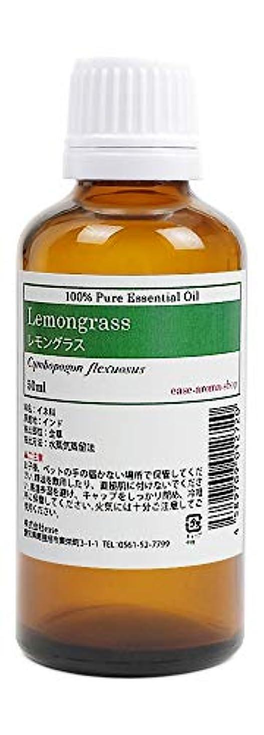 広告する資格温度計ease アロマオイル エッセンシャルオイル レモングラス 50ml AEAJ認定精油