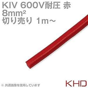 KHD KIV 8sqケーブル 600V耐圧 赤 電気機器用ビニル絶縁電線 (切り売り 1m~) TV