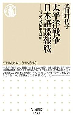 太平洋戦争 日本語諜報戦: 言語官の活躍と試練 (ちくま新書1347)