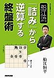 船江流 「詰み」から逆算する終盤術 (NHK将棋シリーズ)