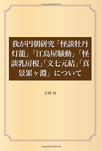 我が円朝研究 「怪談牡丹灯籠」「江島屋騒動」「怪談乳房榎」「文七元結」「真景累ヶ淵」について