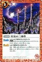 バトルスピリッツ 星見の三連塔/剣刃編 聖剣時代(BS19)/シングルカード/BS19-079