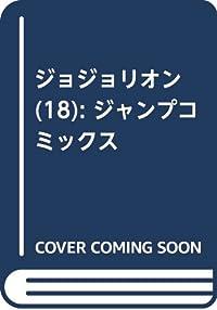 ジョジョリオン(18): ジャンプコミックス
