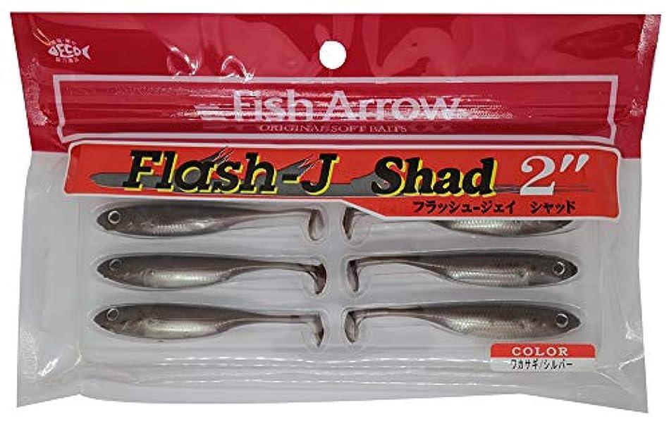 永続コンプリート北米Fish Arrow/フィッシュアロー Flash-J SHAD/フラッシュジェイシャッド 2inch