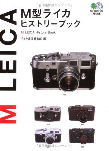 M型ライカヒストリーブック   エイ文庫 (020)の詳細を見る