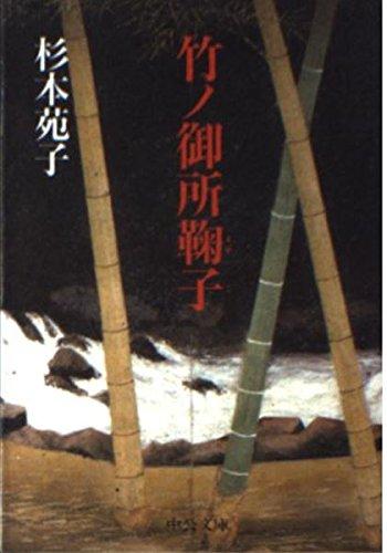 竹ノ御所鞠子 (中公文庫)の詳細を見る