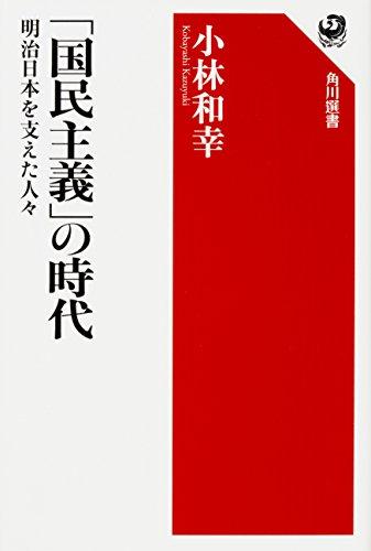 「国民主義」の時代 明治日本を支えた人々 (角川選書)の詳細を見る