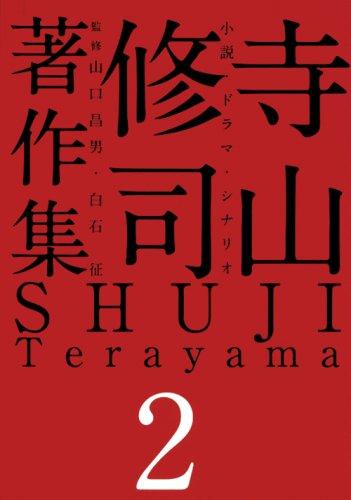 寺山修司著作集 第2巻 小説・ドラマ・シナリオの詳細を見る