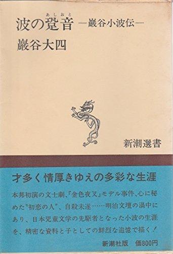 波の跫音―巌谷小波伝 (1974年) (新潮選書)
