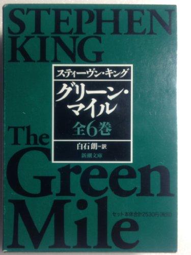 グリーン・マイル 文庫 全6巻 完結セット (新潮文庫)の詳細を見る