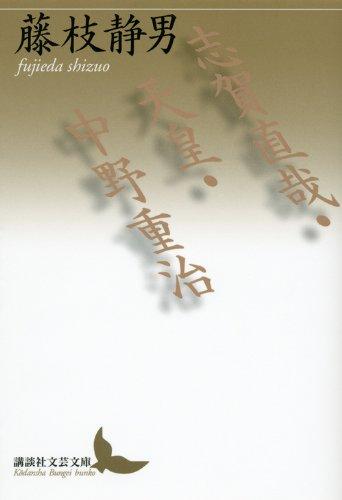 志賀直哉・天皇・中野重治 (講談社文芸文庫)