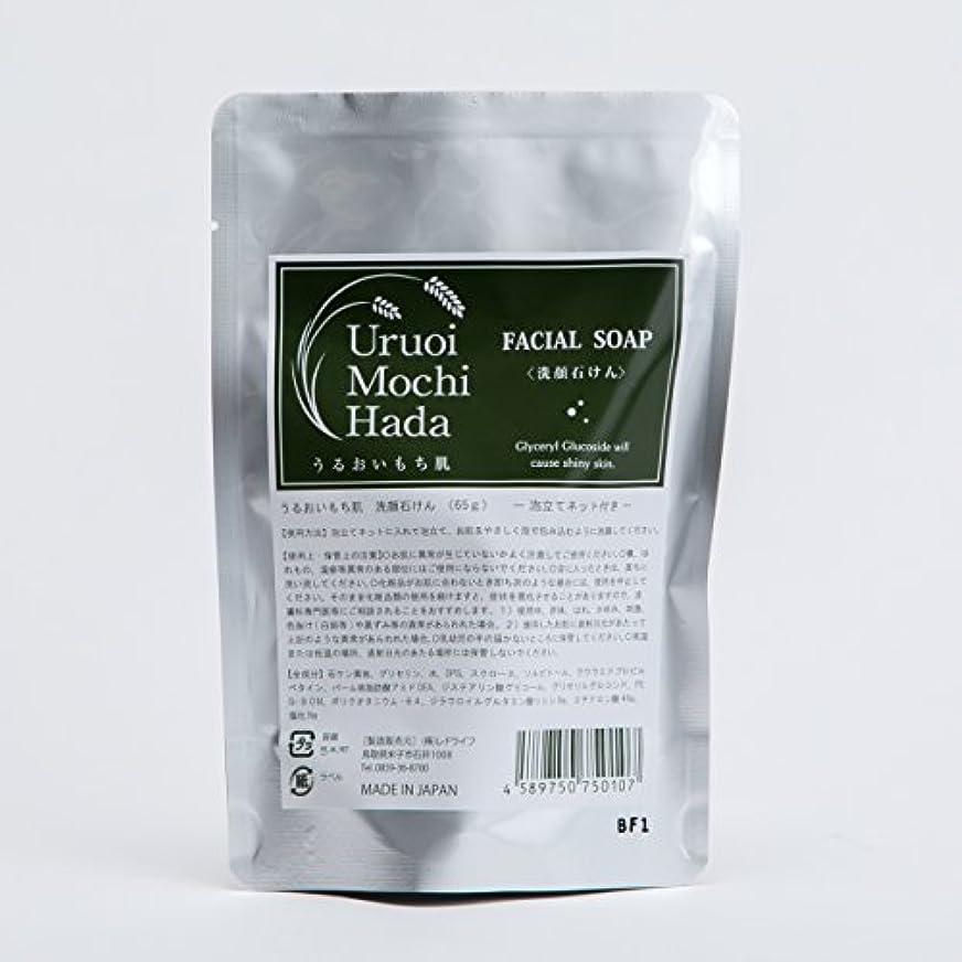 精算幸運な遠いうるおいもち肌 洗顔石けん(泡立てネット付き) 65g 「日本酒保湿成分(グリセリルグルコシド)配合」「4種の天然成分配合:グリセリン、スクロース、ソルビトール、食塩」「無添加:合成香料、合成着色料、鉱物油、シリコン、酸化防止剤、紫外線吸収剤、防腐剤、アルコール」