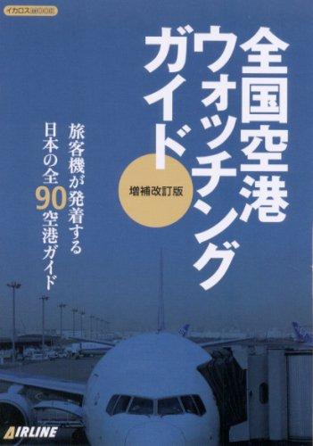 全国空港ウォッチングガイド 増補改訂版 (イカロス・ムック)