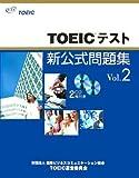 TOEICテスト新公式問題集〈Vol.2〉 [大型本] / Educational Testing Service (著); 国際ビジネスコミュニケーション協会 (編集); 国際ビジネスコミュニケーション協会 (刊)
