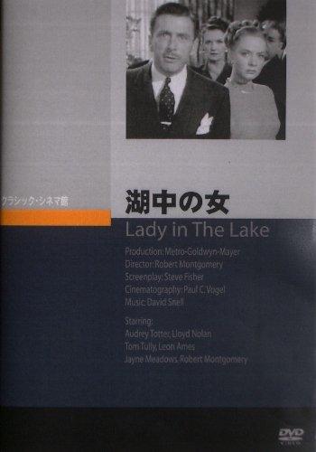 湖中の女 [DVD]