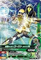 ガンバライジングバッチリカイガン1弾/K1-009 仮面ライダーゴースト エジソン魂 N