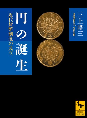 円の誕生 近代貨幣制度の成立 (講談社学術文庫)の詳細を見る