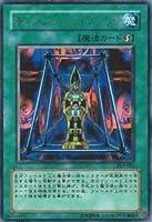SY2-022 UR ディメンション・マジック【遊戯王シングルカード】