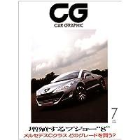 CG (カーグラフィック) 2008年 07月号 [雑誌]