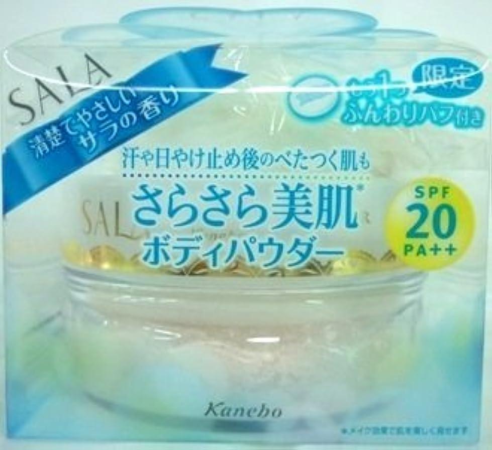 援助倫理動かすカネボウ サラ ボディパフパウダーN限定セット UV 40g サラの香り