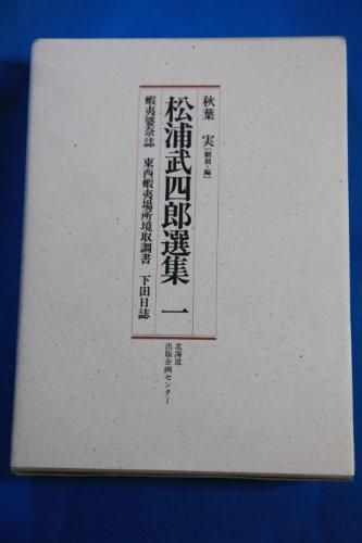 松浦武四郎選集 (1)