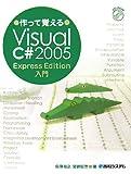 作って覚える Visual C# 2005 Express Edition 入門