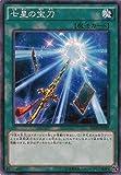 遊戯王/第9期/SD29-JP029 七星の宝刀