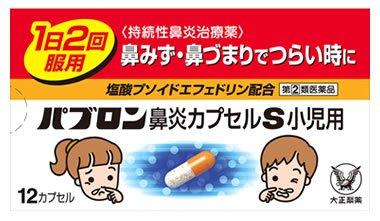 (医薬品画像)パブロン鼻炎カプセルS小児用