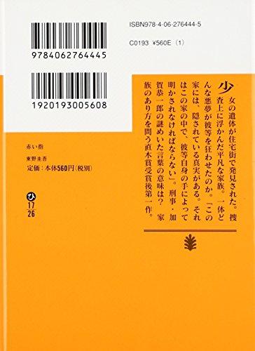 赤い指 (講談社文庫)