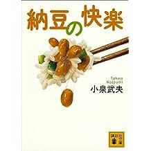 納豆の快楽 (講談社文庫)