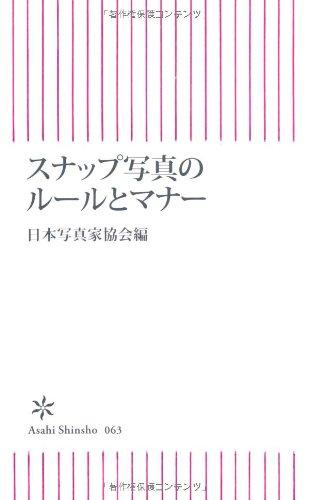 スナップ写真のルールとマナー (朝日新書 063)の詳細を見る
