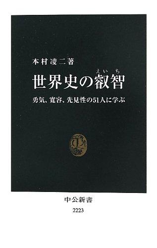 世界史の叡智 - 勇気、寛容、先見性の51人に学ぶ (中公新書)