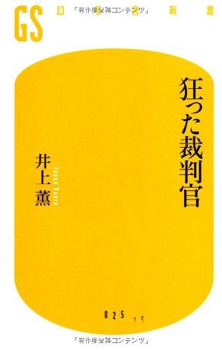狂った裁判官 (幻冬舎新書)