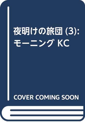夜明けの旅団(3) (モーニング KC)