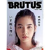 BRUTUS(ブルータス) 2019年11 15号No.904[映画特集 いま観る理由]