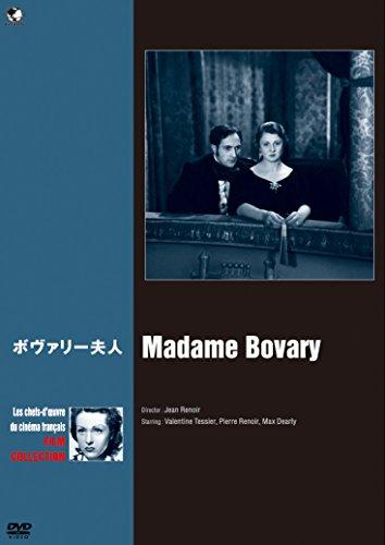 珠玉のフランス映画名作選 ボヴァリー夫人 [DVD]