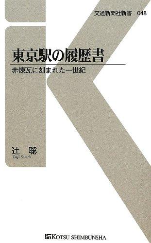 東京駅の履歴書 - 赤煉瓦に刻まれた一世紀 (交通新聞社新書048)