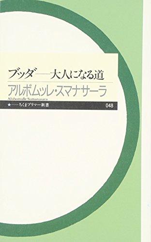 ブッダ—大人になる道 (ちくまプリマー新書)
