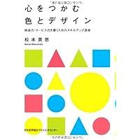 心をつかむ色とデザイン〜商品力・サービス力を磨くためのスキルアップ講座